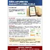 導入事例:企業向けの健康チェック用アプリのために、充電しながら使えるAndroidタブレットなど継続的に導入【カゴメ株式会社様】 表紙画像