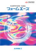 化学架橋ポリエチレンフォーム『フォームエース』製品カタログ