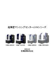 【資料】超精密マシニングセンター『UVMシリーズ』 表紙画像