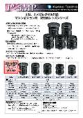 1型、5メガピクセル対応 マシンビジョン用 高性能レンズシリーズ