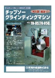 チップソーグラインディングマシン TN-85,TN-85D 表紙画像