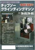 チップソーグラインディングマシン TN-85,TN-85D