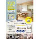 【チラシ】壁紙見本帳『SP』2021-2023 表紙画像