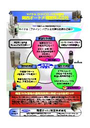 ファインバブル/マイクロバブル三大技術 表紙画像
