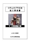 【資料】コラムカプラ工法 施工要領書(II 工事現場施工編) 表紙画像