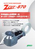 オートテープディスペンサー『ZCUT-870』製品カタログ