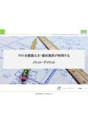 【資料】RPAを建築土木・建材業界が利用する  メリット・デメリット 表紙画像