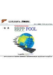 『RRPP POOL』製品カタログ 表紙画像