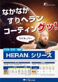 高耐久フッ素コーティングですりヘラン【HERAN】カタログ