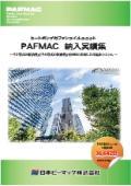 【納入実績】PAFMAC納入実績集