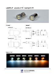 交換型LEDランプ『LC10シリーズ(2chipタイプ)』 表紙画像
