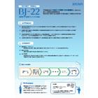 乳酸菌プレミックス素材『BJ-22』 表紙画像