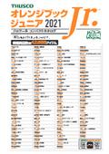 プロツール総合カタログ『オレンジブックJr.』ダイジェスト版