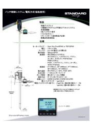 『ドラムポンプ用バッチコントロールシステム/電動モーター式(低粘度用)』 表紙画像