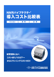 NMRパイプテクター導入コスト比較表 表紙画像