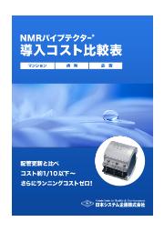 NMRパイプテクター導入価格比較表 表紙画像