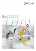 ストーブリロボット 製品カタログ 表紙画像
