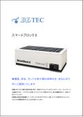 加熱酸分解前処理装置『スマートブロックII』 表紙画像