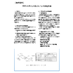 サポートポイント及びスパンの決定方法 表紙画像