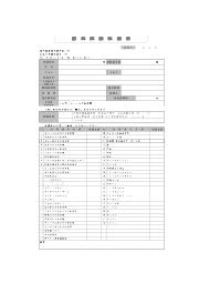 【資料】浸出試験依頼書 表紙画像