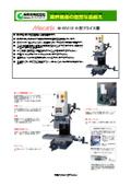 小型フライス盤『Mecanix M-0(V)12』