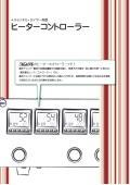 ヒーターコントローラー 4チャンネル・タイマー制御 表紙画像