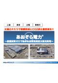 あおぞら電力~設備投資ゼロで始める自家消費型太陽光発電~
