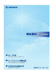 株式会ヤマダコーポレーション「製品案内」 表紙画像
