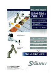 産業用ロボット『TP80/HE/TX HEシリーズ』紹介資料 表紙画像