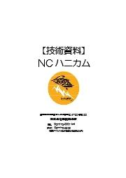 【技術資料】 酸性ガス吸収材・NCハニカム 表紙画像