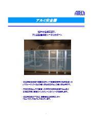 安全柵・アルミプロファイル 表紙画像
