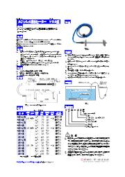 ステンレス潜水ヒーター 「YDS型」 表紙画像