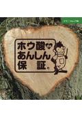 シロアリ防蟻対策工法『ホウ酸deあんしん施工』