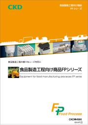 CKD 食品製造工程向け空圧機器 総合カタログ(全252ページ)&2016年 新製品カタログ(4シリーズ) 表紙画像
