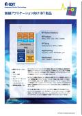 無線アプリケーション向けIDT製品 表紙画像
