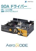 ナノ秒変調SOAパルスドライバー(新型ファイバー変調器)_製品カタログ