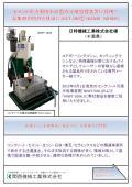 【導入事例】日特機械工業株式会社様 NIWTシリーズ