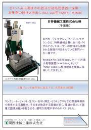 【導入事例】日特機械工業株式会社様 NIWTシリーズ 表紙画像