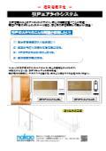 引戸と床のスキマを解消する『引戸エアータイトシステム』の製品カタログ