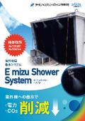 室外機用散水システム『E mizu Shower System』カタログ 表紙画像