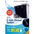 E mizu Shower 新カタログ(最終PDF).jpg