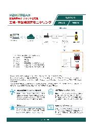 【製造IoT事例】工場・事業場騒音モニタリングシステム(表示器・警報灯) 製品カタログ 表紙画像