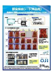 『ぬらすと!』抗菌シート(鮮度保持向け) 表紙画像
