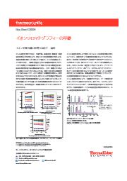 【イオンクロマトグラフィーの基礎】イオン交換分離に影響する因子 - 温度 表紙画像