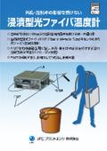 光ファイバー温度計【FIMTHERM HM-2】