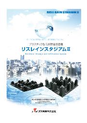 プラスチック製雨水貯留浸透槽『リスレインスタジアムII』 表紙画像
