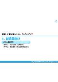 【D-QUICK7導入事例】PDM連携(電子配布)/EDI連携(発注業務の自動化)