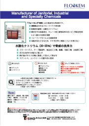 がんこな油脂よごれ専用 フォーミング洗剤3229 表紙画像
