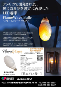 LED電球『Flame Wave Bulb』