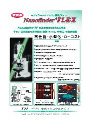 顕微ラマン分光装置『Nanofinder FLEX』 表紙画像